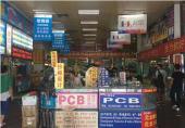 深圳華強北隱秘的芯片江湖