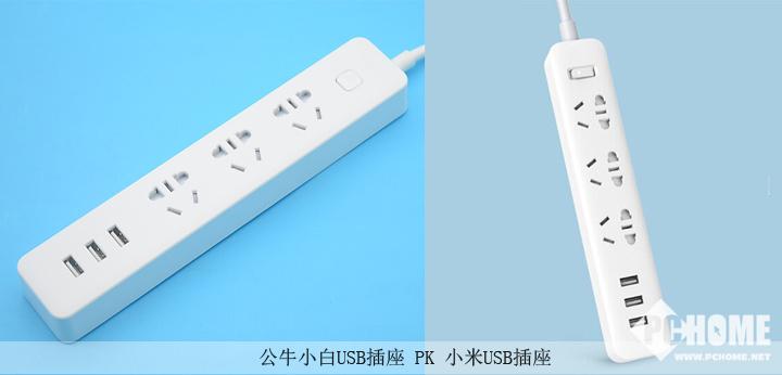 全方位对比:公牛小白USB插座PK小米USB插排