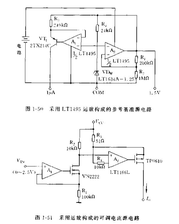是采用运放构成的可调电流源电路